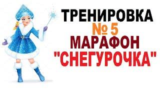 """Тренировка № 5 Фитнес - Марафона """"Снегурочка"""""""