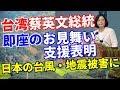 台湾蔡英文総統 日本の台風・地震被害に 即座のお見舞い・支援表明