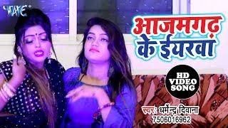आजमगढ़ के ईयरवा - Dihi Darad - Dharmender Diwana - Bhojpuri Hit Song 2019