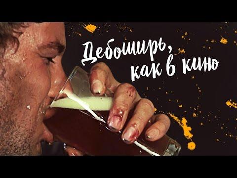 Пьянки и вечеринки — дебоширь, как в кино!