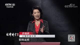 《法律讲堂(文史版)》 20200102 婚姻往事·赵孟頫与管道升| CCTV社会与法