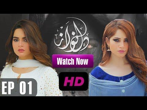 Dil Nawaz - Episode 1 | A Plus ᴴᴰ Drama | Neelam Muneer, Aijaz Aslam, Minal Khan