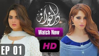 Dil Nawaz - Episode 1   A Plus ᴴᴰ Drama   Neelam Muneer, Aijaz Aslam, Minal Khan