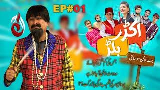 Akar Bakar | Episode 01 | Comedy Drama | Aaj Entertainment