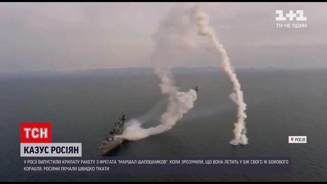 Новини світу: у Росії стався казус під час запуску ракети
