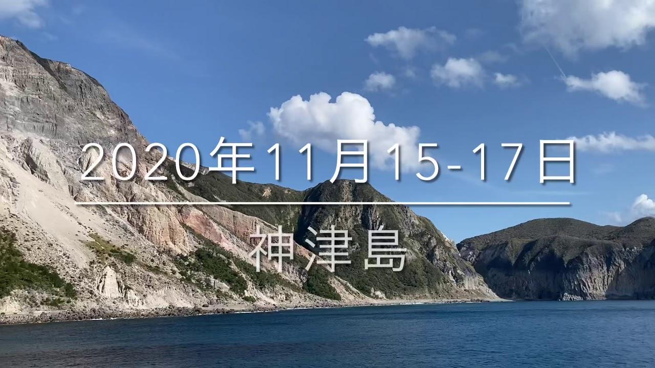 神津島と天上山