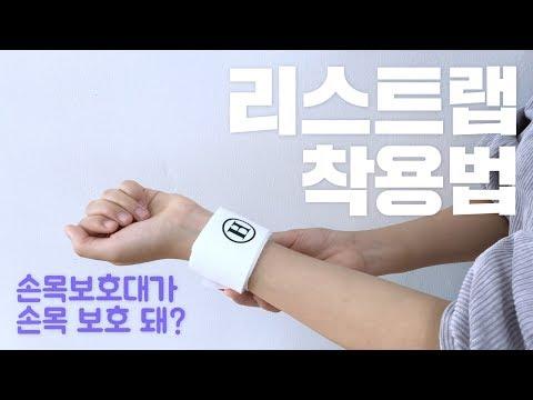 리스트랩(손목보호대) 착용법!! │ 건강한형제들