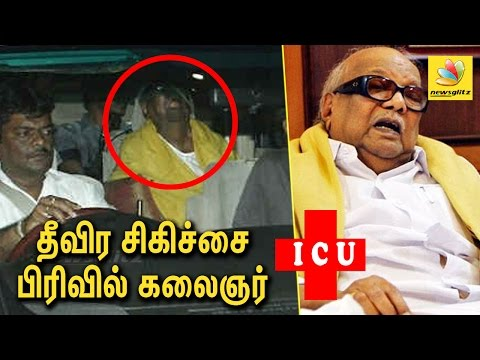 தீவிர சிகிச்சை பிரிவில் கலைஞர் : Karunanidhi admitted in ICU again | Latest Tamil News