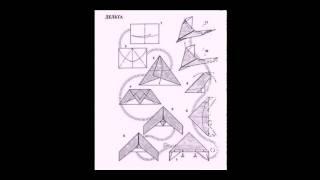 Модели бумажных самолетиков инструкция 2016