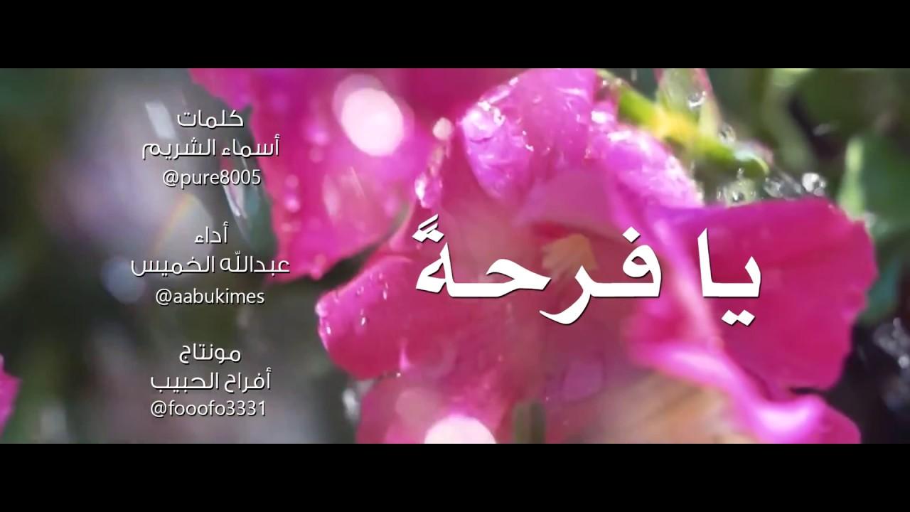 يا فرحة قد جاوزت افق المدى عبدالله الخميس