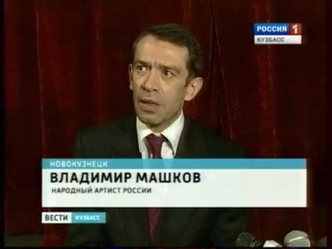 Владимир Машков приехал в Новокузнецк