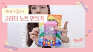 아동미술/글리터 노트 만들기/아트몽드 미술학원/송도미술…