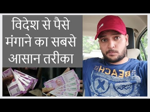 Best Way To Receive Money From Other Countries To India | Transfer Money To Bank In India