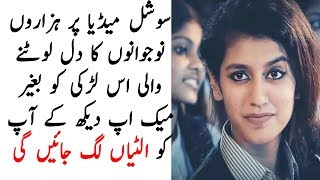 Priya Prakash Varrier with out make up | you will be shocked