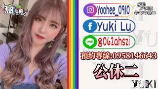 2020【耳圈染】紫色搭配紫灰色系列 耳圈染推薦找YUKI瘋髮廊老師