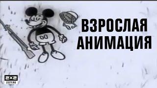 Взрослая анимация | История анимации — Эпик Файлы ...