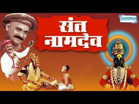 Sant Namdev - संत नामदेव | Padmakar Gowaikar | Pushplata Vaidya | Madhu Kambikar | HD Marathi Movie