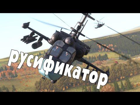 Arma 3 - Как поставить русский язык в игре