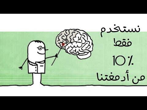نستخدم فقط 10 % من دماغنا - حقيقة هذه المعلومة