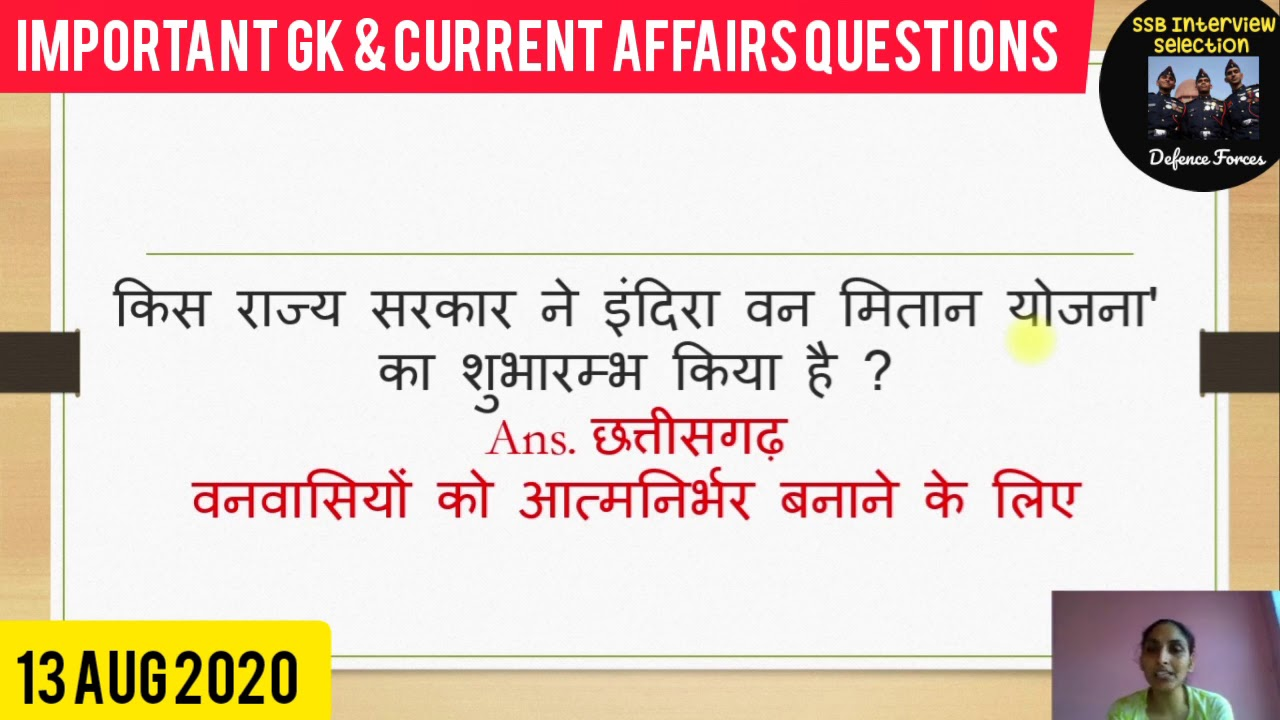 13 Aug 2020 : Important General Knowledge & Current Affairs Questions for All Competitive Exams