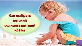 видео Солнцезащитные Средства Для Детей