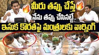 ఇసుక కొరతపై మంత్రులకు జగనన్న వార్నింగ్   CM YS Jagan Warning To Cabinet Ministers On Sand Issue