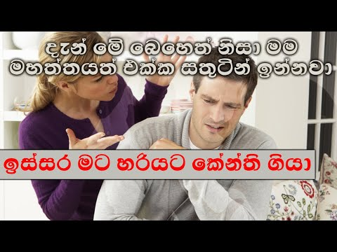 Dead spirits attack cures with Homeopathic remedies by Doctor Jeevani Hasantha
