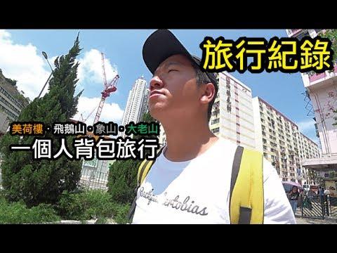 香港一個人背包旅行 - 美荷樓.飛鵝山.象山.大老山 - Backpackertobias 2017.06.03 - YouTube