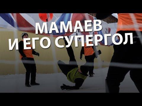 Мамаев и его супергол - от перекладины