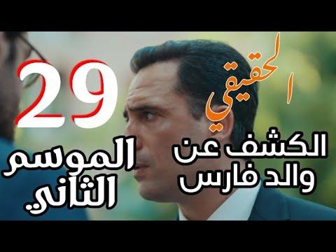 عروس بيروت الحلقه 29 الموسم الثانى من هو والد فارس الحقيقى وكشف المستخبى