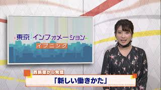 東京インフォメーション イブニング 2020年9月25日放送