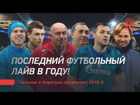 Последний футбольный лайв в году! Зеленов и Короткин провожают 2019-й