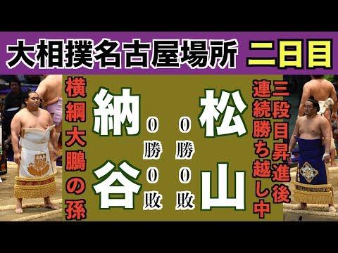 納谷の取組初日 / 納谷松山/201879/NayaMatsuyama/day2 #sumo