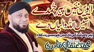 evain nai per chumdy by usman qadri multan new album 2012 qtv