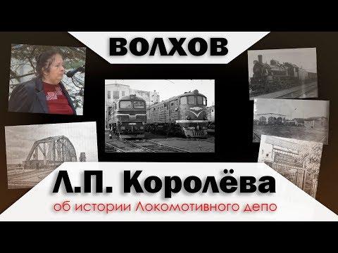История локомотивного депо Волховстрой