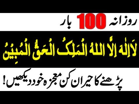 Amazaing Miracle Of Reading La Ilaha Illallahul Malikul Haqqul Mubin 100 Times D