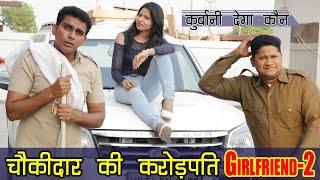 चौकीदार की करोड़पति गर्लफ्रेंड 2 | chokidar ki carorepati girlfriend 2 | Faridabad Rockers