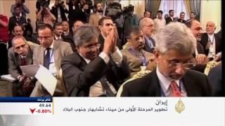 تطوير المرحلة الأولى من ميناء تشابهار بإيران