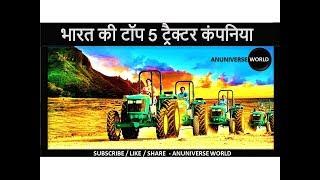 ये है भारत की टॉप 5 ट्रैक्टर कंपनिया - Top 5 Tractor Companies in India - ANUNIVERSE STUDY