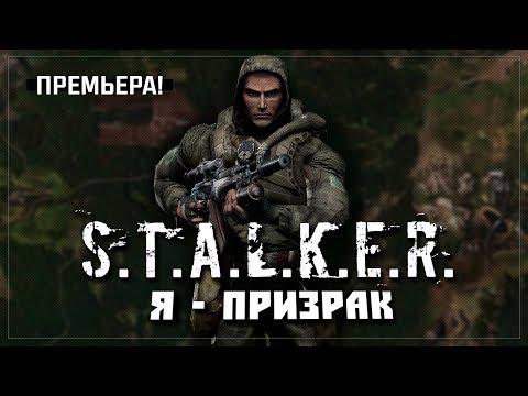 S.T.A.L.K.E.R.: Я - Призрак - ПРЕМЬЕРА ⚠ Stream