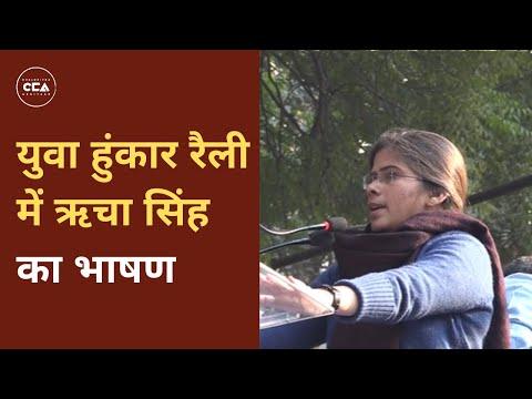 युवा हुंकार रैली में ऋचा सिंह का भाषण Richa Singh speaks at Yuva Hunkar