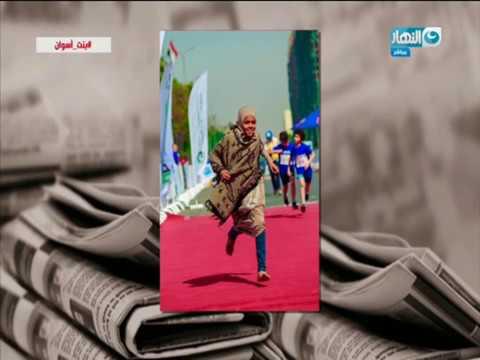 بنت أسوان تحصد المركز الأول في ماراثون مؤسسة مجدى يعقوب فى فيديو حصرى لـمانشيت القرموطى
