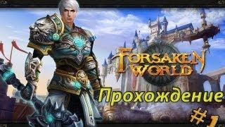 Forsaken World прохождение - Часть 1 - Знакомимся с игрой