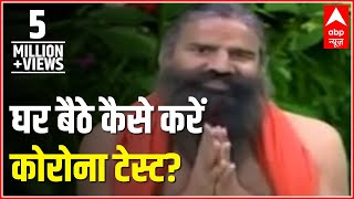 Baba Ramdev Explains How To Test For Corona At Home | ABP News