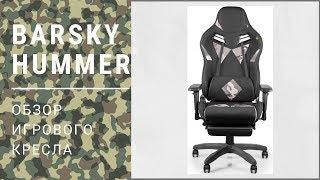 Обзор кресла Barsky Hummer. Премиум кресло для геймеров и не только.
