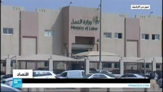 وزير العمل السعودي يتعهد بضمان دفع رواتب عمال مجموعة بن لادن المسرحين