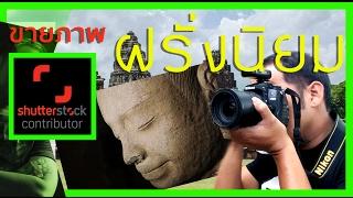 Repeat youtube video T3B:ShutterStock ตอนพิเศษ 10 minute Photo Challenge EP2 หาภาพถ่ายไปขาย จากเมืองโบราณ