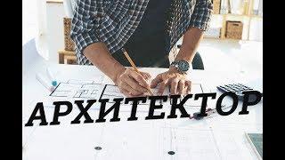 Описание профессии архитектор | Сколько зарабатывает архитектор ?
