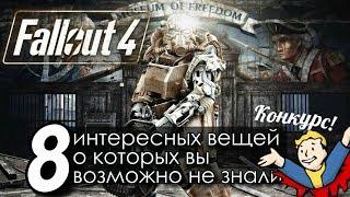 Fallout 4 - СЕКРЕТЫ И ТАЙНЫ которые вы пропустили КОНКУРС