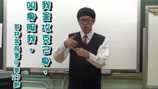 中華基督教會望覺堂啟愛學校 二、三月聖經手語金句